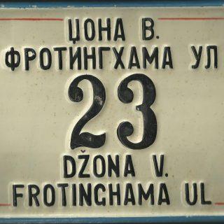 Sačuvana metalna tabla ulice Džona Frotingama u Skoplju