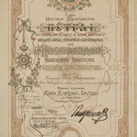 Karađorđeva zvezda Frotingamu- 1919.