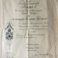 Povelju br. 107 o ordenu Svetog Save II reda, Frotingamu, 12. aprila 1915. u Kragujevcu potpisao je kralj Aleksandar