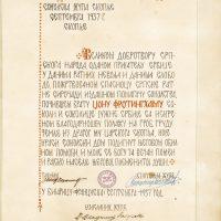 Zahvalnica Sokolske župe iz Skoplja predata porodici Frotingam septembra 1937. u Getari