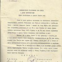 Sokolska župa Kraljević Marko iz Skopljaproglasilaje Džona Frotingama za doživotnog starešinu, 24. 12. 1926.