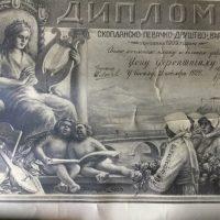 Pevačko društvo Vardar iz Skoplja dodeljuje Frotingamu diplomu 21.11.1929. Skoplje