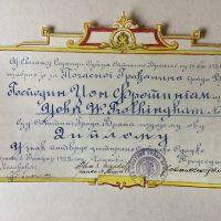 Frotingam, počasni građanin Vranja 1.1.1922.